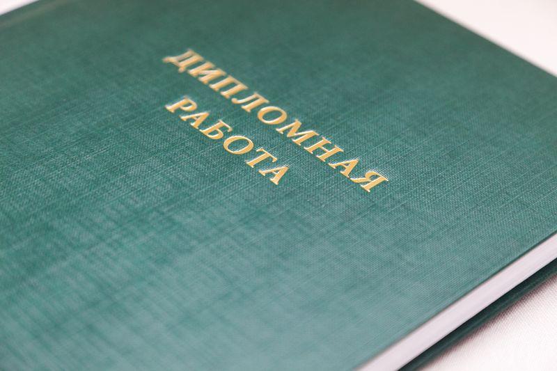 переплет диссертаций услуги Копицентры ЧЕРТЕЖ ру