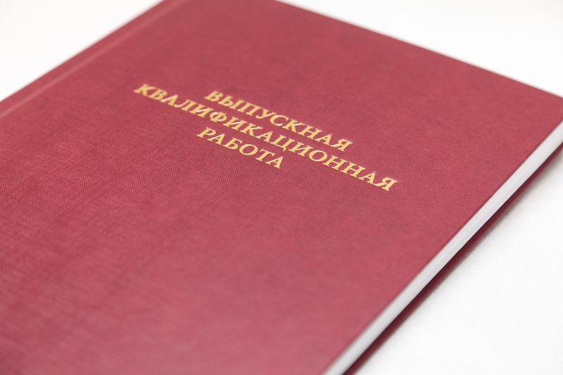 переплет диссертаций услуги Копицентры ЧЕРТЕЖ ру Дополнительные услуги